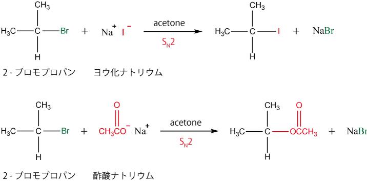 弱塩基性の求核剤による反応